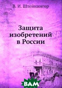 Купить Защита изобретений в России, ЁЁ Медиа, В.И. Штейнингер, 978-5-458-65075-5