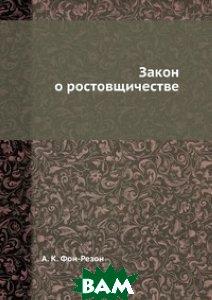Купить Закон о ростовщичестве, ЁЁ Медиа, А.К. Фон-Резон, 978-5-458-65061-8