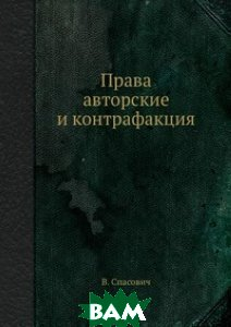 Купить Права авторские и контрафакция, ЁЁ Медиа, В. Спасович, 978-5-458-65049-6