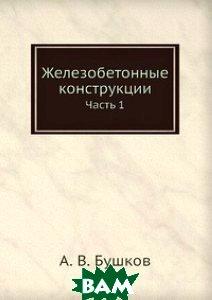 Купить Железобетонные конструкции, ЁЁ Медиа, А.В. Бушков, 978-5-458-64950-6