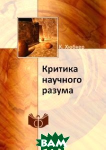 Купить Критика научного разума, Книга по Требованию, К. Хюбнер, 978-5-458-64810-3