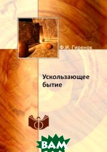 Купить Ускользающее бытие, Книга по Требованию, Ф.И. Гиренок, 978-5-458-64802-8