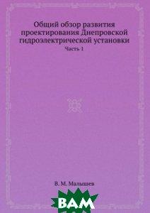 Общий обзор развития проектирования Днепровской гидроэлектрической установки