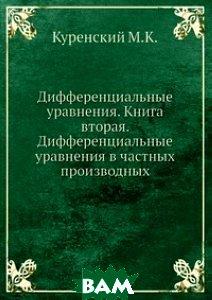 Дифференциальные уравнения. Книга вторая. Дифференциальные уравнения в частных производных