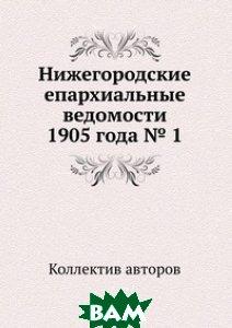 Нижегородские епархиальные ведомости 1905 года 1