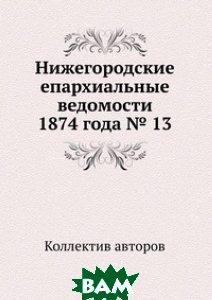 Нижегородские епархиальные ведомости 1874 года 13