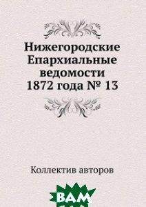 Нижегородские Епархиальные ведомости 1872 года 13