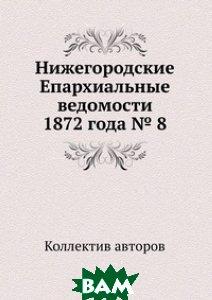 Нижегородские Епархиальные ведомости 1872 года 8