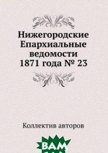Нижегородские Епархиальные ведомости 1871 года 23