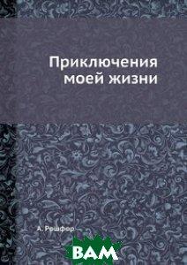 Купить Приключения моей жизни, ЁЁ Медиа, А. Рошфор, 978-5-458-63497-7