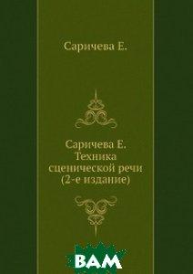Купить Техника сценической речи (2-е издание), ЁЁ Медиа, Е. Саричева, 978-5-458-62313-1