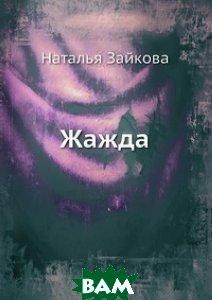 Купить Жажда (изд. 2013 г. ), Нобель Пресс, Наталья Зайкова, 978-5-8853-0942-4