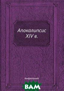 Купить Апокалипсис XIV в., ЁЁ Медиа, Амфилохий, 978-5-458-62361-2