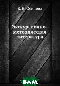 Экскурсионно-методическая литература