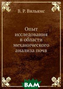 Купить Опыт исследования в области механического анализа почв, ЁЁ Медиа, В.Р. Вильямс, 978-5-458-60833-6