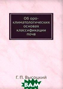 Купить Об оро-климатологических основах классификации почв, ЁЁ Медиа, Г.П. Высоцкий, 978-5-458-60807-7