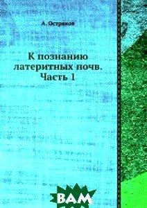 Купить К познанию латеритных почв. Часть 1, ЁЁ Медиа, А. Остряков, 978-5-458-60792-6