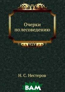 Купить Очерки по лесоведению, ЁЁ Медиа, Н.С. Нестеров, 978-5-458-60750-6