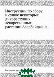 Купить Инструкции по сбору и сушке некоторых дикорастущих лекарственных растений Азербайджана, ЁЁ Медиа, 978-5-458-60700-1