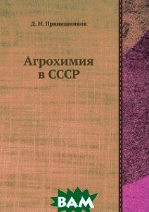 Агрохимия в СССР