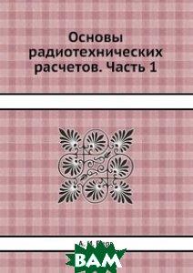 Основы радиотехнических расчетов. Часть 1