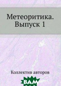 Купить Метеоритика. Выпуск 1, ЁЁ Медиа, 978-5-458-60334-8