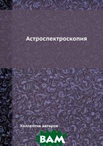 Купить Астроспектроскопия, ЁЁ Медиа, 978-5-458-60268-6