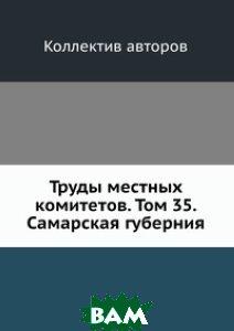 Труды местных комитетов. Том 35. Самарская губерния