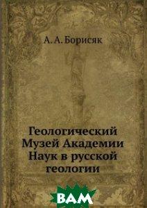 Геологический Музей Академии Наук в русской геологии