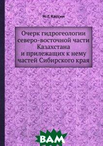 Купить Очерк гидрогеологии северо-восточной части Казахстана и прилежащих к нему частей Сибирского края, ЁЁ Медиа, Н.Г. Кассин, 978-5-458-59810-1