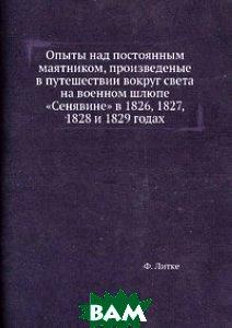 Купить Опыты над постоянным маятником, произведеные в путешествии вокруг света на военном шлюпе Сенявине в 1826, 1827, 1828 и 1829 годах, ЁЁ Медиа, Ф. Литке, 978-5-458-59642-8