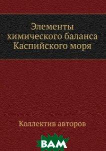 Купить Элементы химического баланса Каспийского моря, ЁЁ Медиа, 978-5-458-59589-6