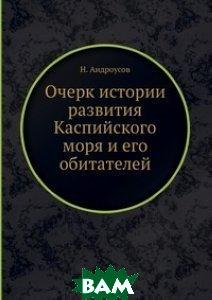 Купить Очерк истории развития Каспийского моря и его обитателей, ЁЁ Медиа, Н. Андроусов, 978-5-458-59487-5