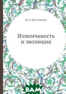 Купить Изменчивость и эволюция, ЁЁ Медиа, Ю.А. Филипченко, 978-5-458-59247-5