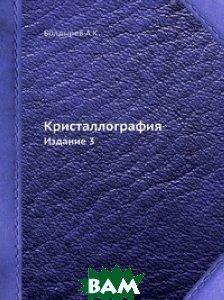 Болдырев А.К. Кристаллография