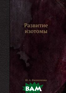 Купить Развитие изотомы, ЁЁ Медиа, Ю.А. Филипченко, 978-5-458-59178-2