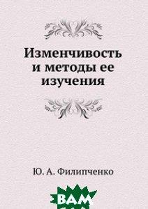 Купить Изменчивость и методы ее изучения, ЁЁ Медиа, Ю.А. Филипченко, 978-5-458-59021-1