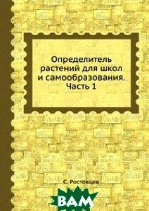 Купить Определитель растений для школ и самообразования. Часть 1, ЁЁ Медиа, С. Ростовцев, 978-5-458-58987-1
