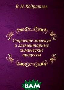 Купить Строение молекул и элементарные химические процессы, ЁЁ Медиа, В.Н. Кодратьев, 978-5-458-58662-7