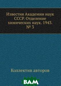 Известия Академии наук СССР. Отделение химических наук. 1943. 3