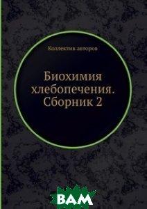 Купить Биохимия хлебопечения. Сборник 2, ЁЁ Медиа, 978-5-458-58329-9