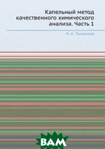 Купить Капельный метод качественного химического анализа. Часть 1, ЁЁ Медиа, Н.А. Тананаев, 978-5-458-58325-1