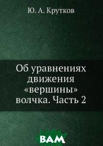 Купить Об уравнениях движения вершины волчка. Часть 2, ЁЁ Медиа, Ю.А. Крутков, 978-5-458-58187-5