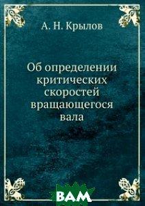 Купить Об определении критических скоростей вращающегося вала, ЁЁ Медиа, А.Н. Крылов, 978-5-458-58170-7