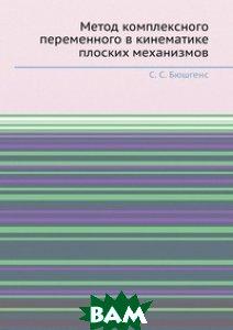 Купить Метод комплексного переменного в кинематике плоских механизмов, ЁЁ Медиа, С.С. Бюшгенс, 978-5-458-58160-8