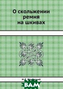 Купить О скольжении ремня на шкивах, ЁЁ Медиа, Н.Е. Жуковский, 978-5-458-57949-0
