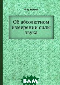 Купить Об абсолютном измерении силы звука, ЁЁ Медиа, В.Д. Зернов, 978-5-458-57796-0