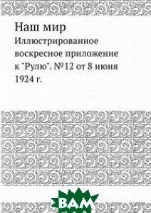 Купить Наш мир (изд. 1924 г. ), ЁЁ Медиа, И.В. Гессен, 978-5-458-58238-4
