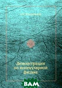 Купить Демонстрации по молекулярной физике, ЁЁ Медиа, А.Б. Млодзеевский, 978-5-458-57676-5