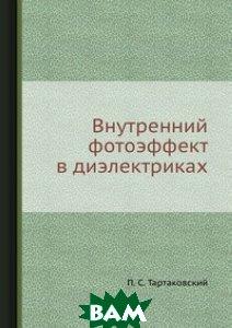 Купить Внутренний фотоэффект в диэлектриках, ЁЁ Медиа, П.С. Тартаковский, 978-5-458-57532-4